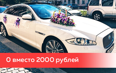 Аренда Jaguar XJ Long + подарок